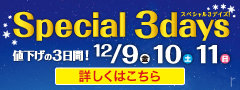 SPECIAL 3DAYS(特典)