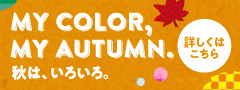 MY COLOR,MY AUTUMN.特集