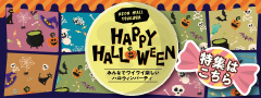 HAPPY HALLOWEEN Autumn Winter FASHION特集 10/11~31