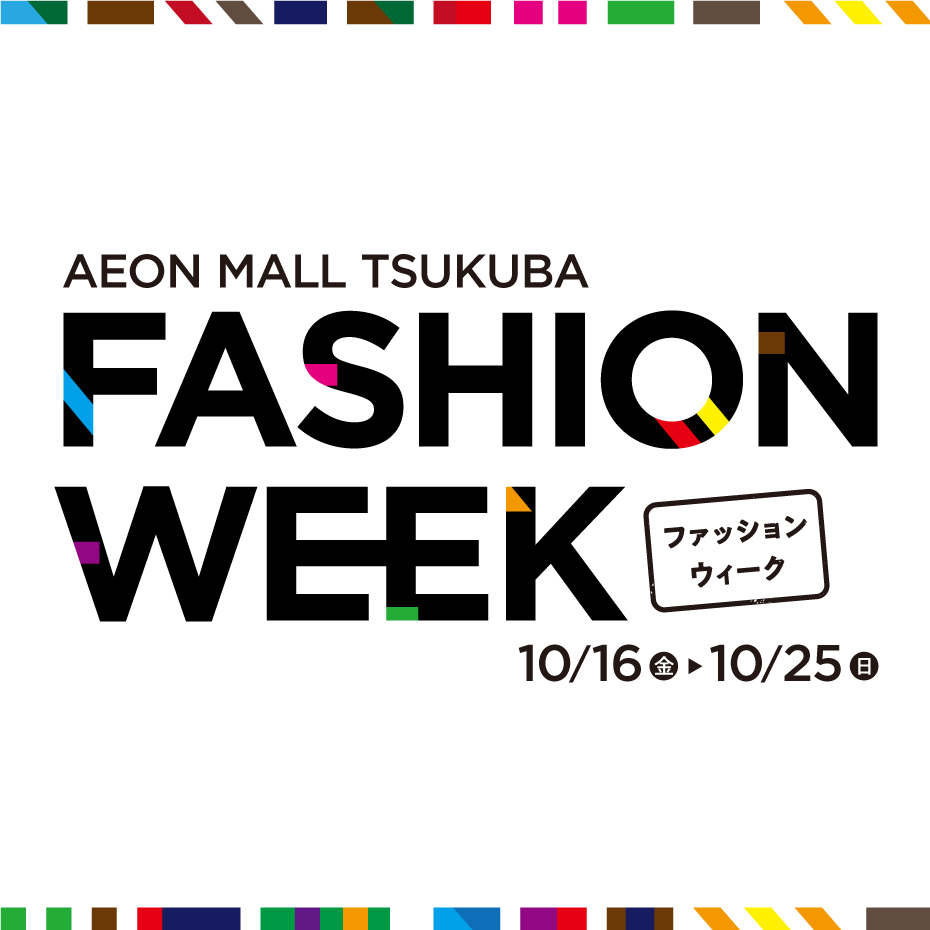 AEON MALL TSUKUBA FASHION WEEK