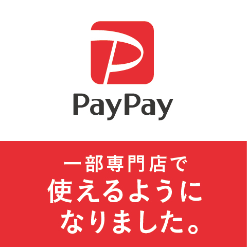 PayPay ~利用可能店舗のご案内~